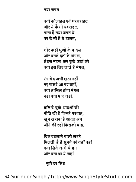 La Poesia Hindi, Poeta Surinder Singh, Delhi, India